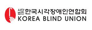 유관기관 한국시각장애인연합회