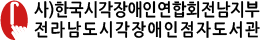 한국시각장애인연합회전남지부 로고